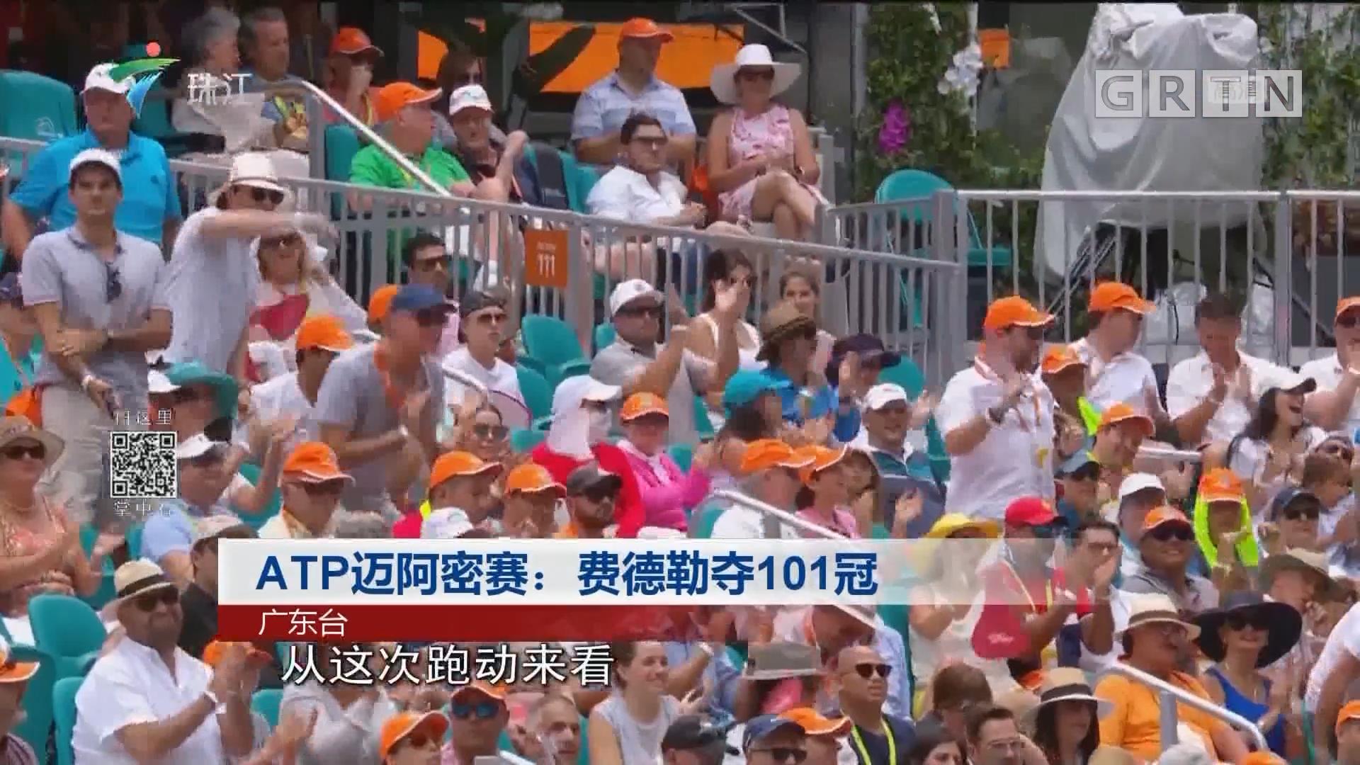 ATP迈阿密赛:费德勒夺101冠