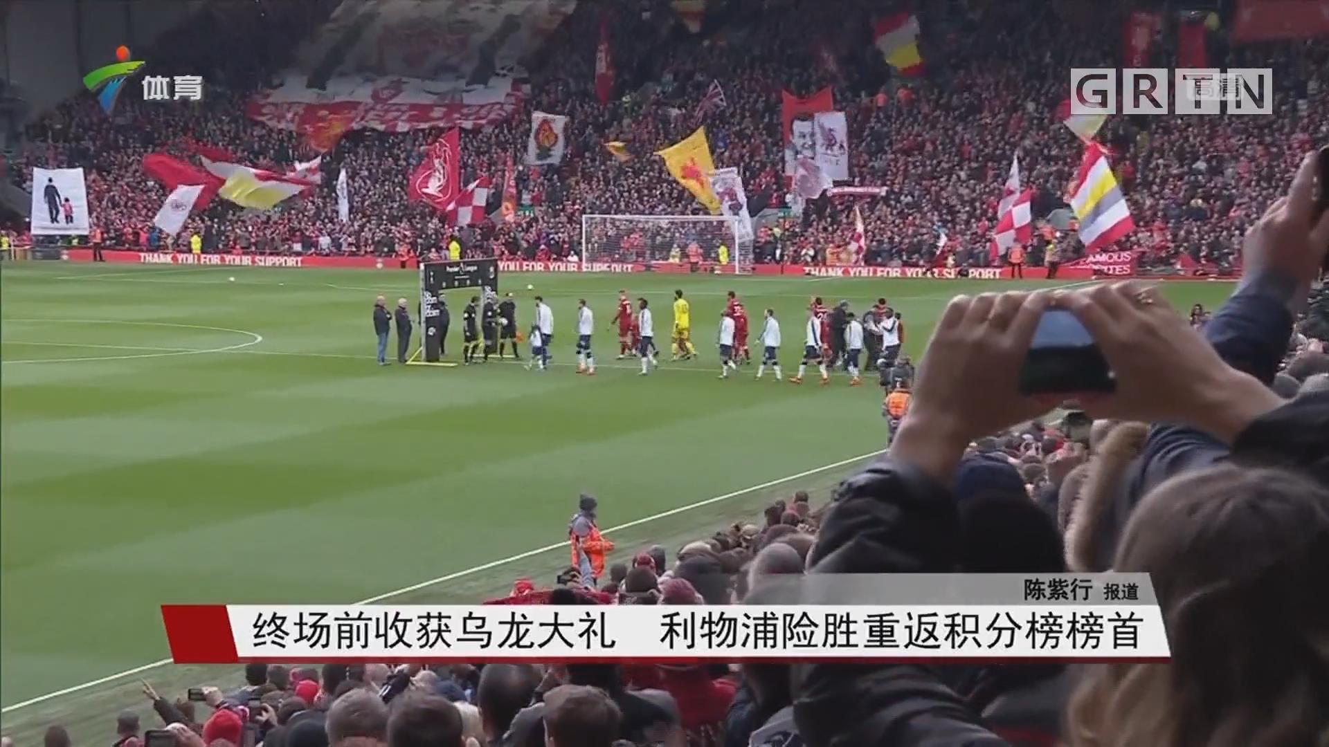 终场前收获乌龙大礼 利物浦险胜重返积分榜榜首