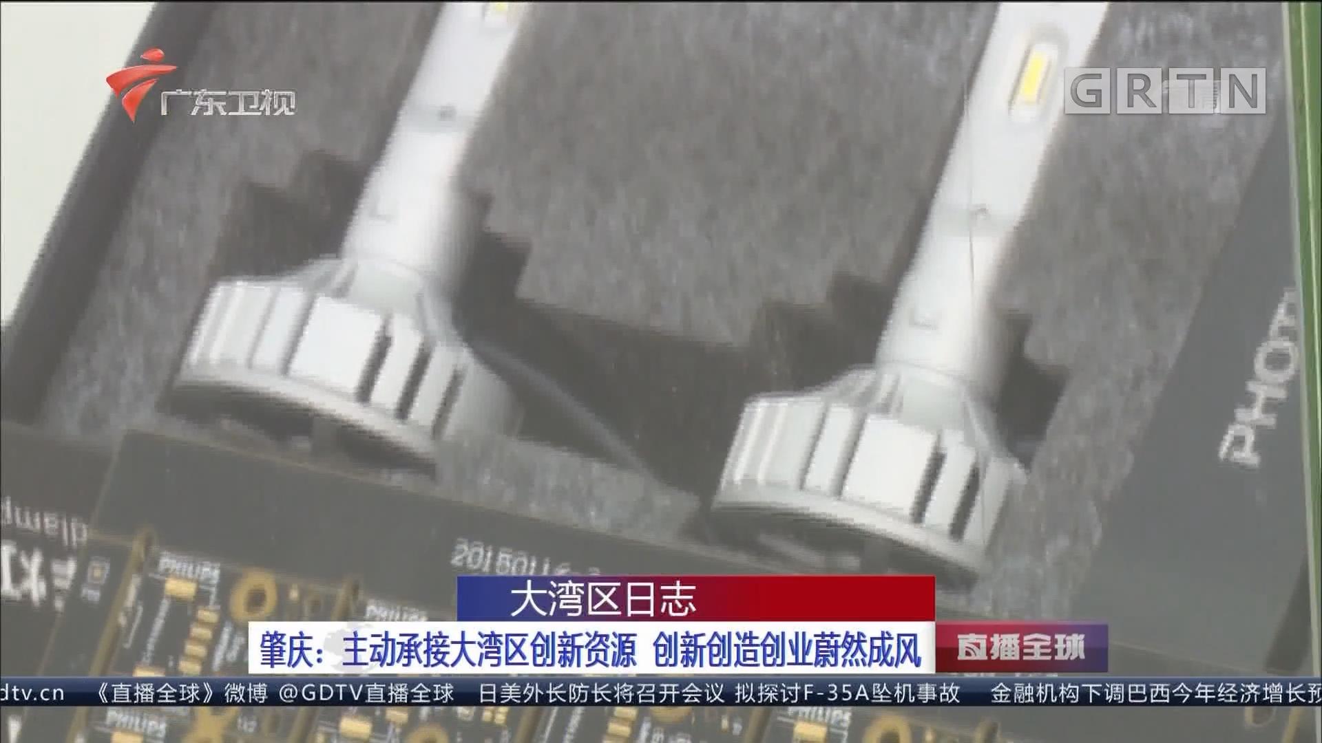肇庆:主动承接大湾区创新资源 创新创造创业蔚然成风