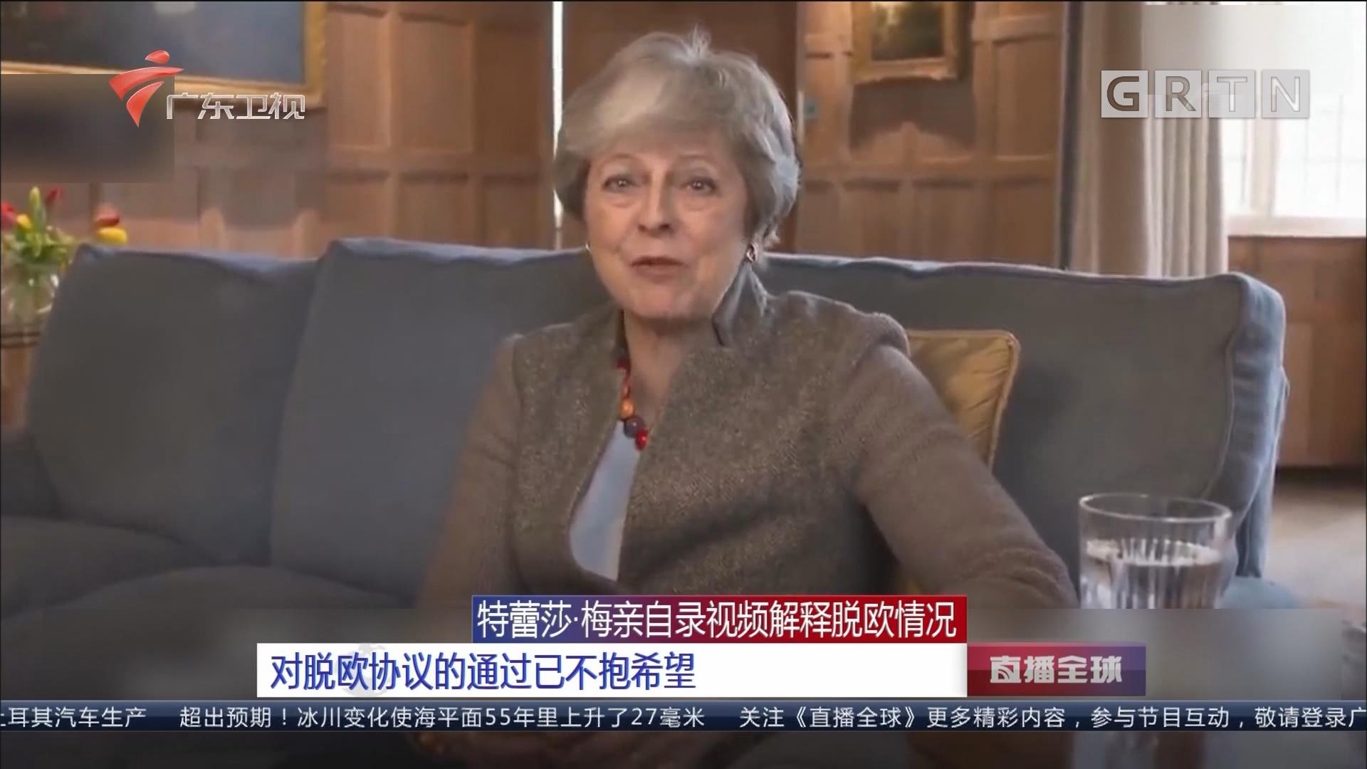 特蕾莎·梅亲自录视频解释脱欧情况 对脱欧协议的通过已不抱希望