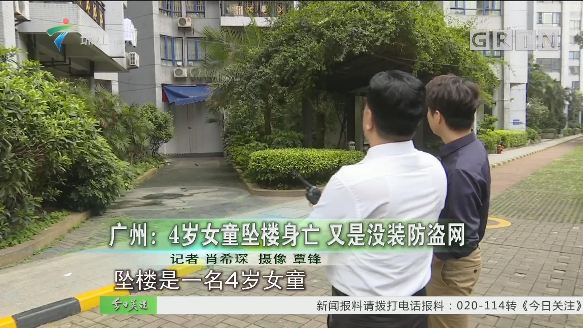 广州:4岁女童坠楼身亡 又是没装防盗网