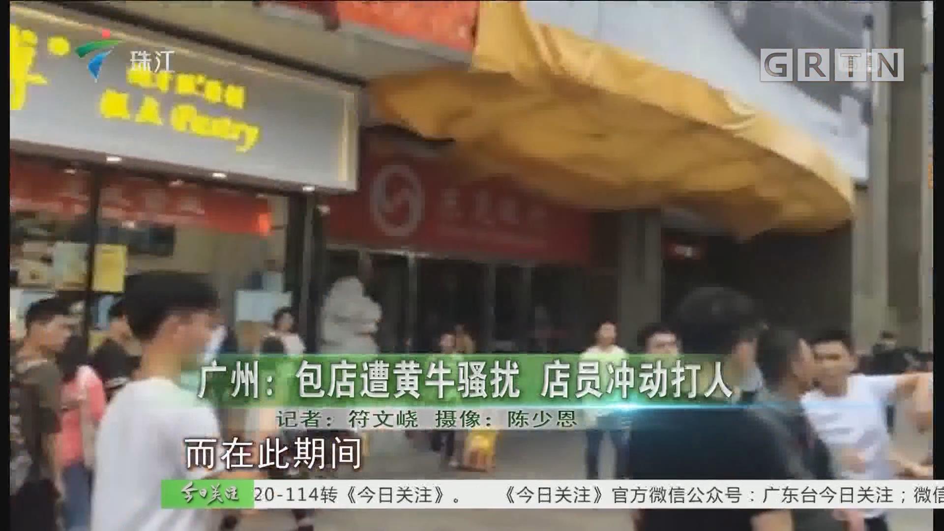 广州:包店遭黄牛骚扰 店员冲动打人