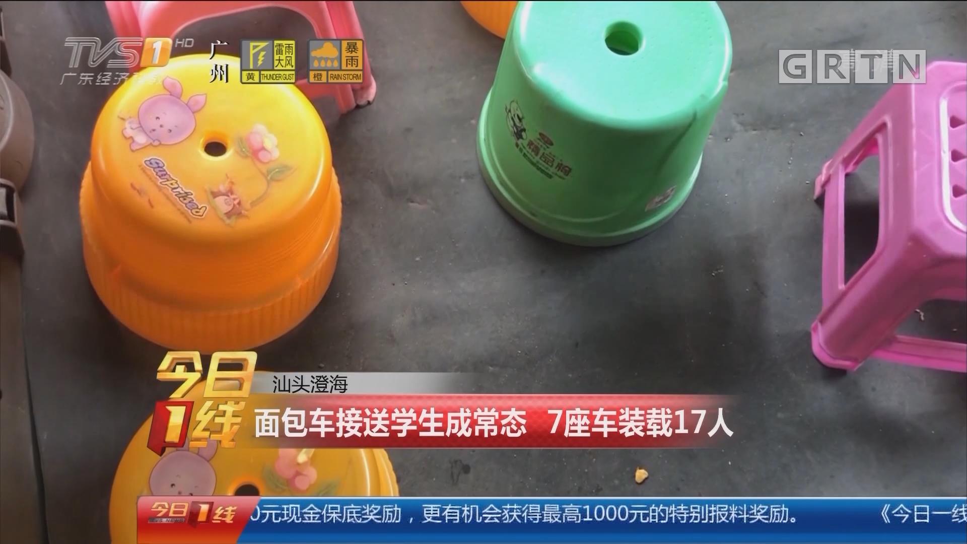 汕头澄海:面包车接送学生成常态 7座车装载17人