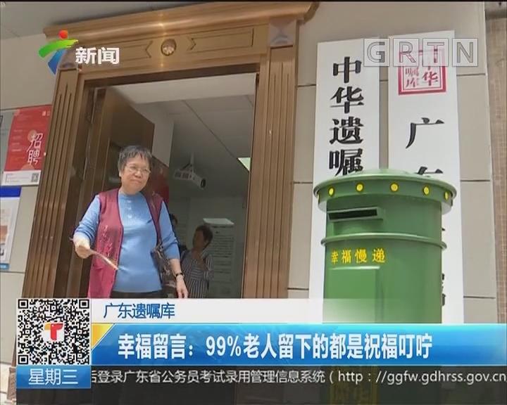 广东遗嘱库 幸福留言:99%老人留下的都是祝福叮咛