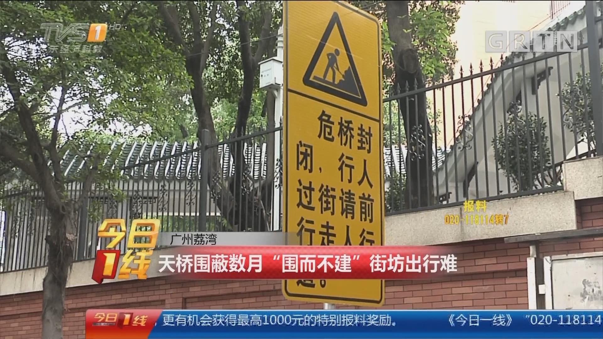 """广州荔湾:天桥围蔽数月 """"围而不建""""街坊出行难"""