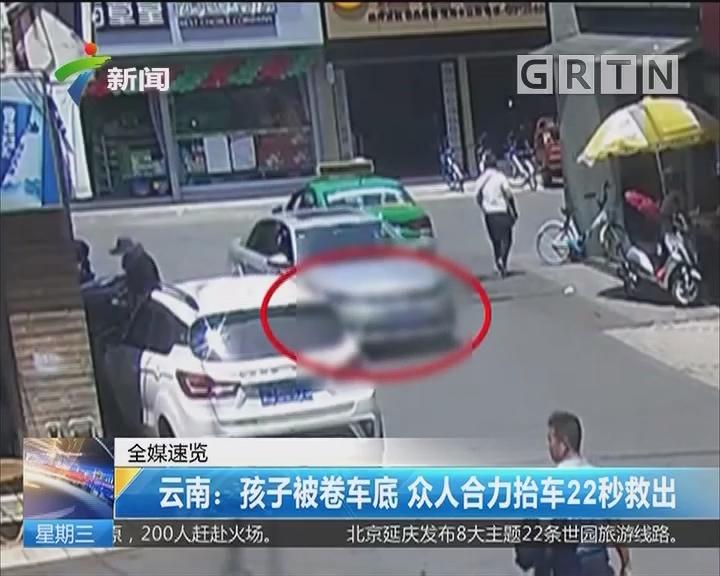 云南:孩子被卷车底 众人合力抬车22秒救出