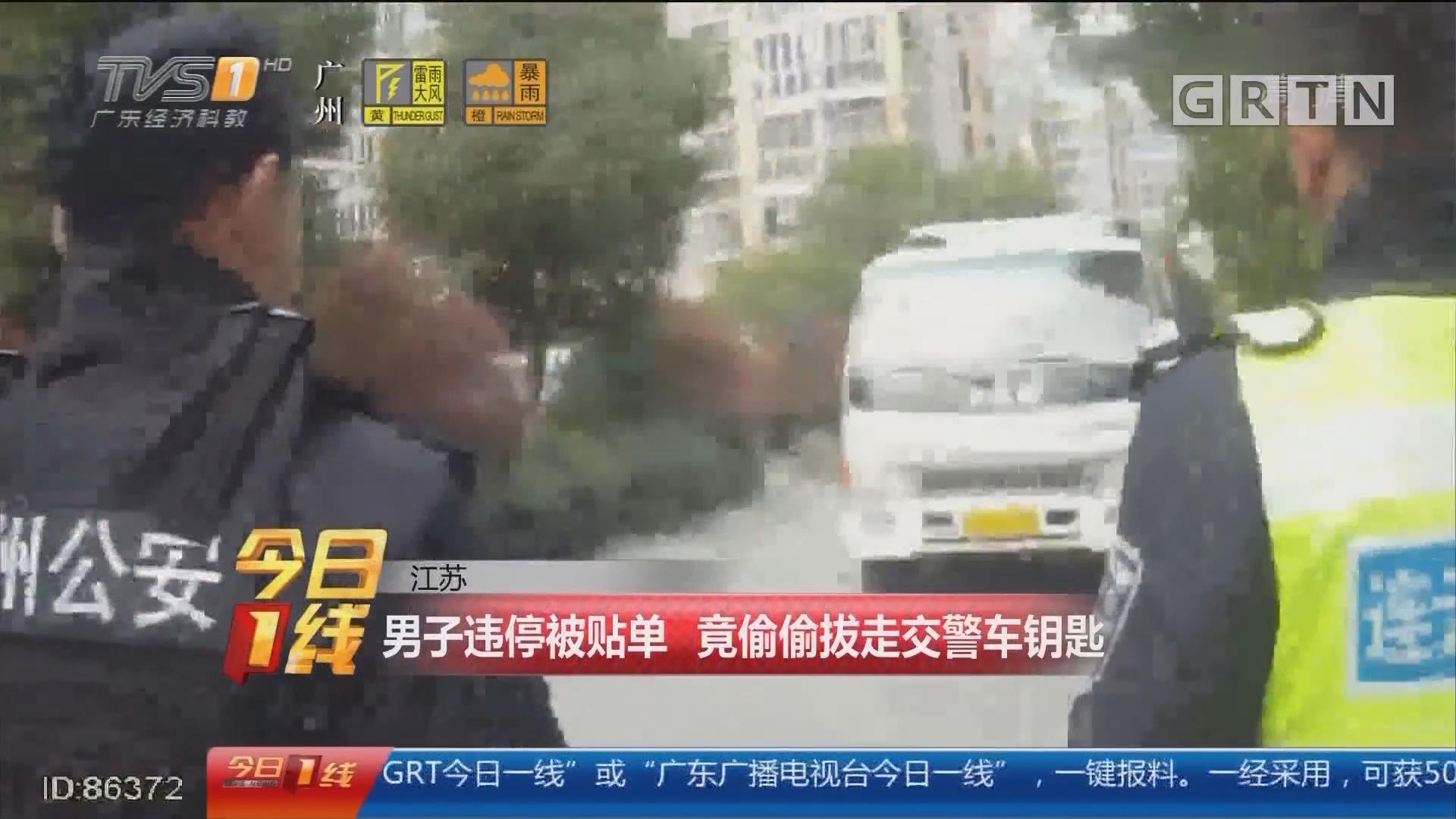 江苏:男子违停被贴单 竟偷偷拔走交警车钥匙