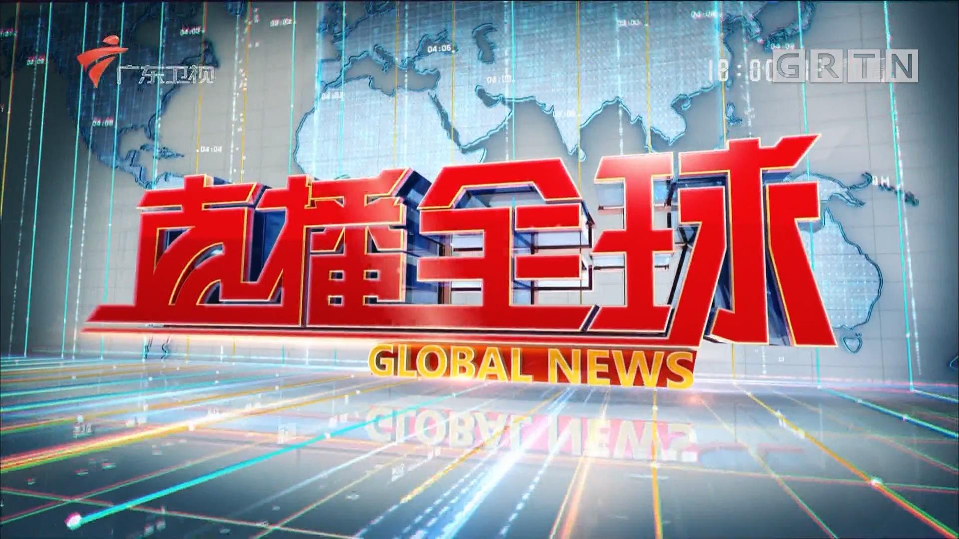 """[HD][2019-04-03]直播全球:南沙大桥昨日通车:粤港澳大湾区再添新""""动脉"""""""