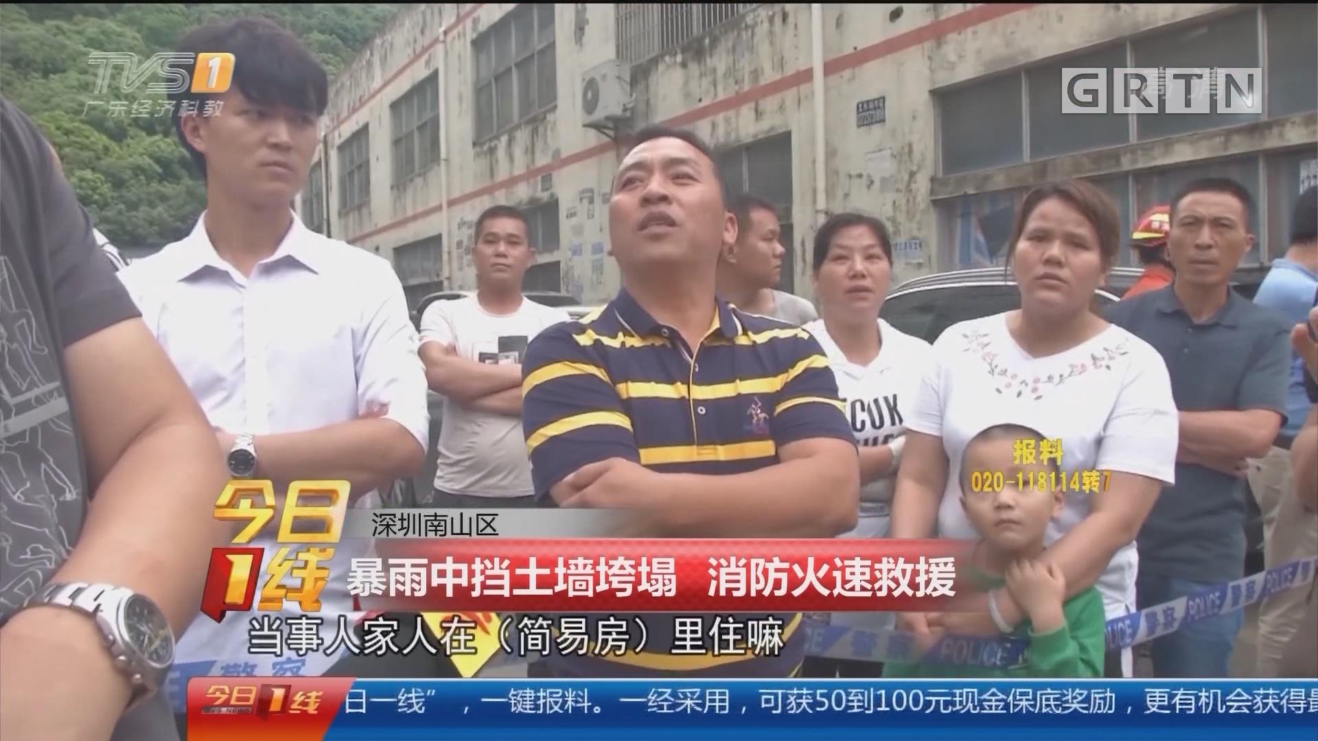 深圳南山区:暴雨中挡土墙垮塌 消防火速救援