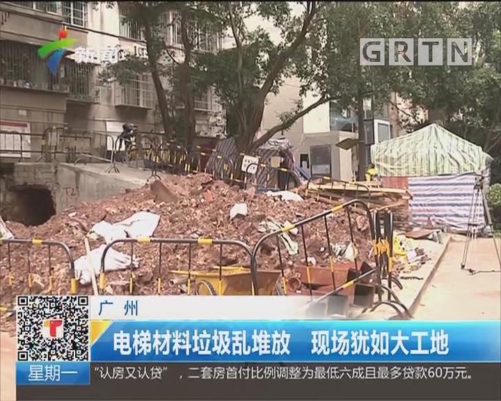 广州:电梯材料垃圾乱堆放 现场犹如大工地