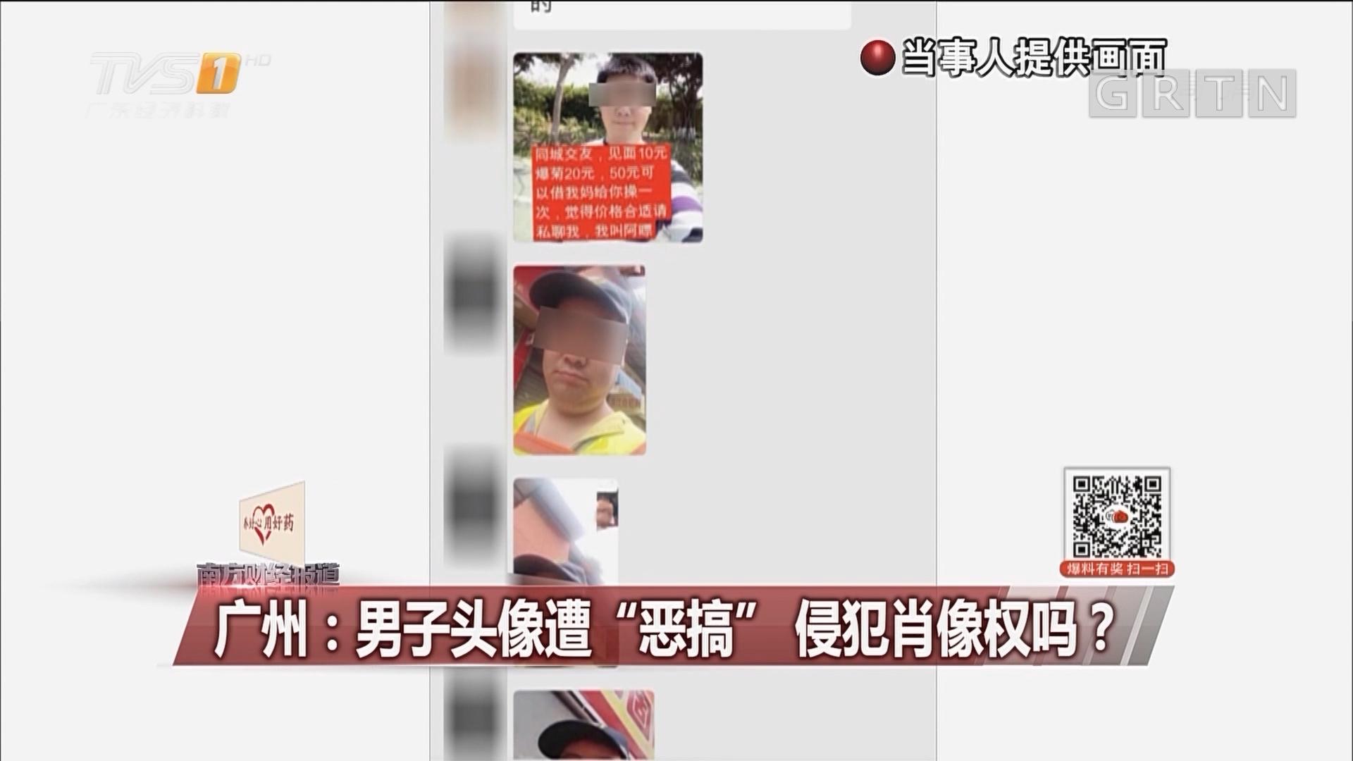 """广州:男子头像遭""""恶搞"""" 侵犯肖像权吗?"""