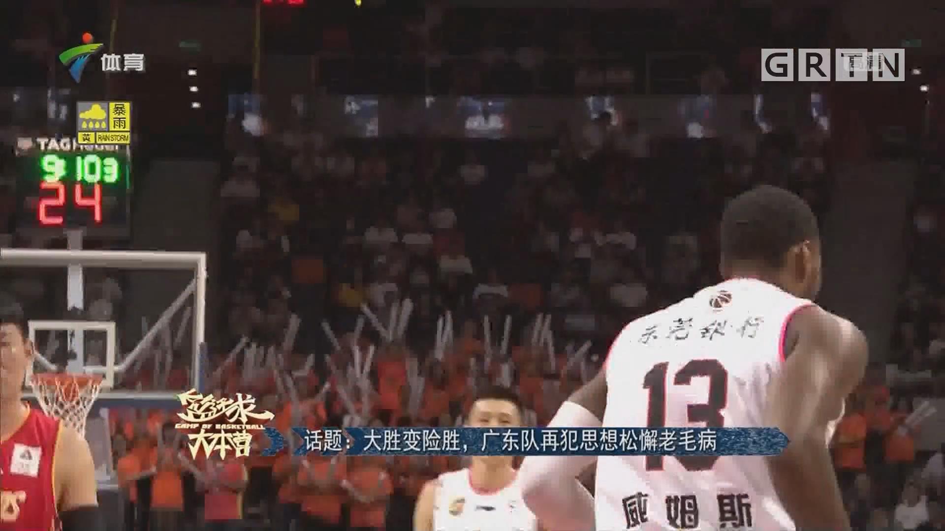 话题:大胜变险胜 广东队再犯思想松懈老毛病