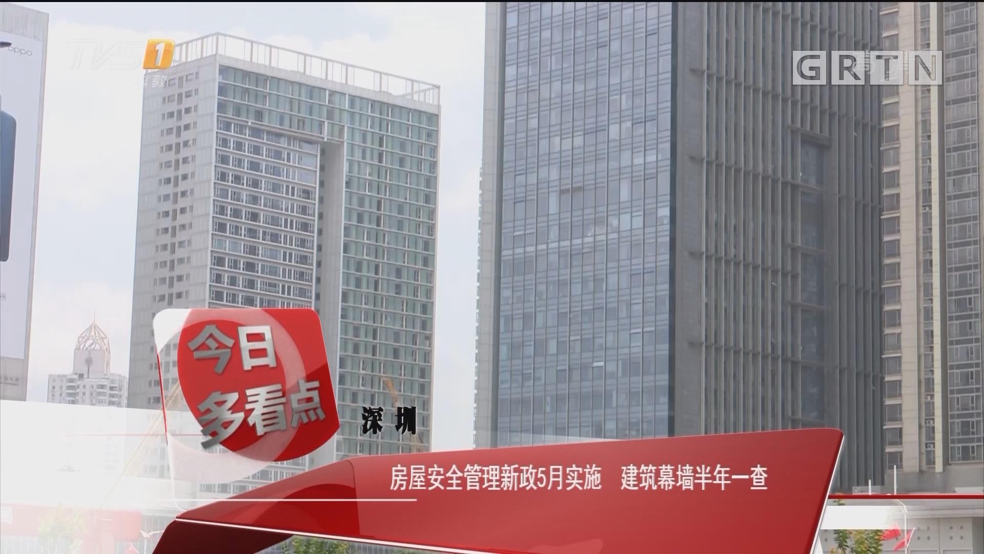 深圳:房屋安全管理新政5月实施 建筑幕墙半年一查