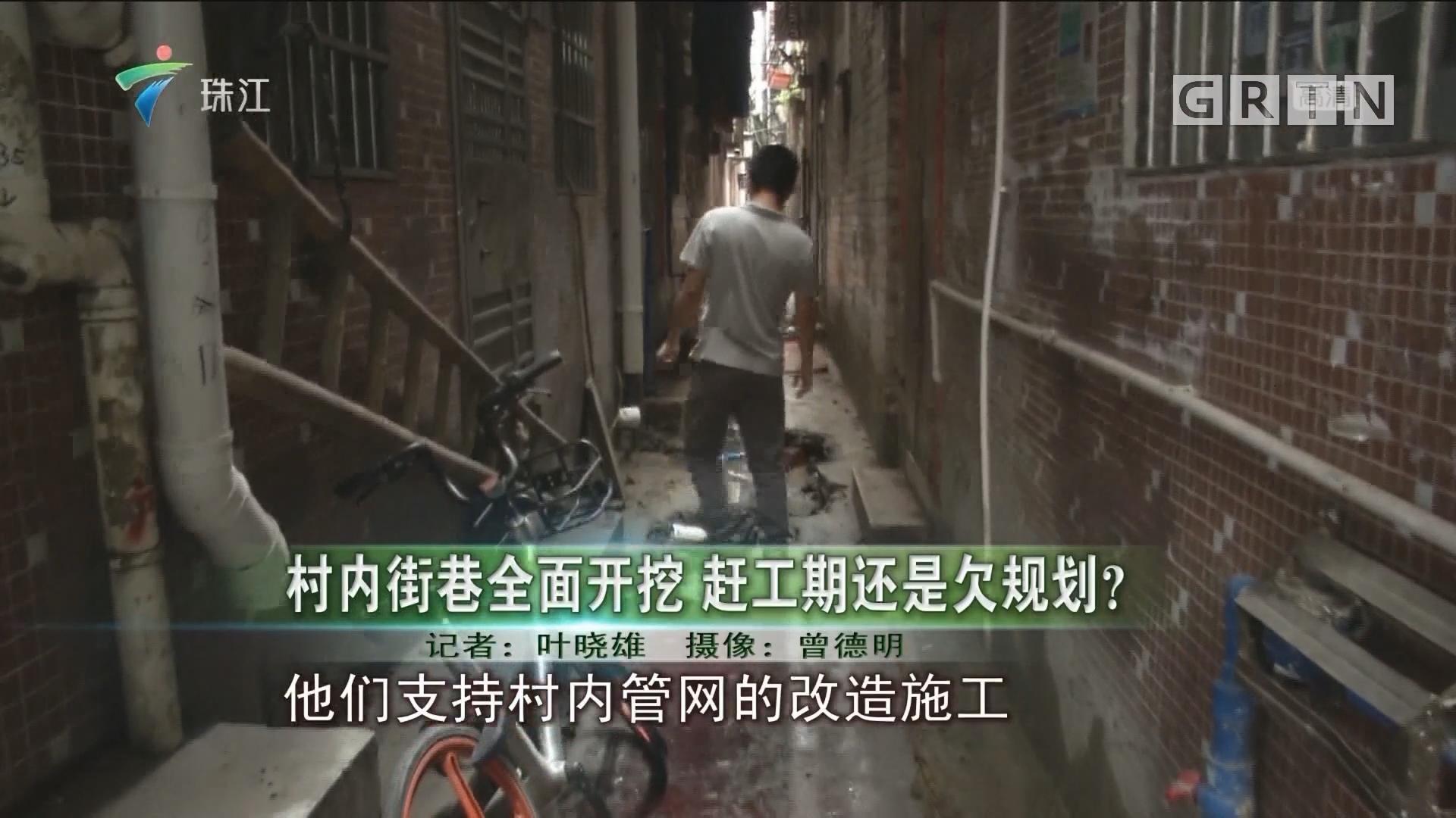 村内街巷全面开挖 赶工期还是欠规划?