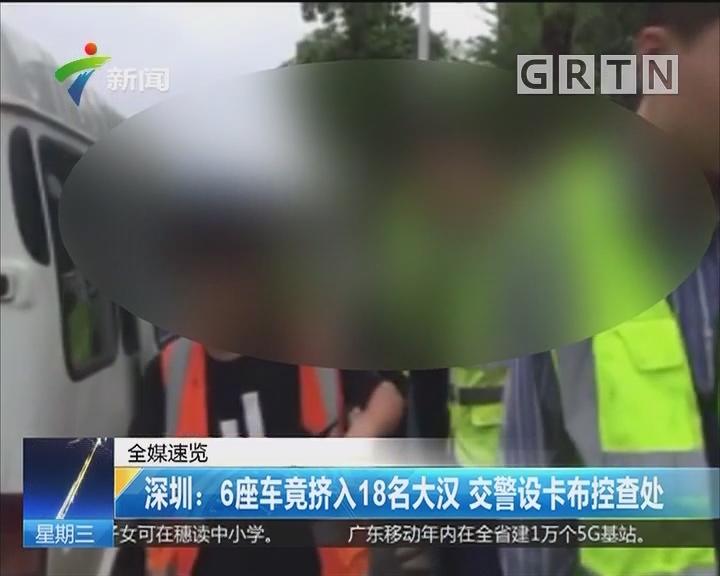 深圳:6座车竟挤入18名大汉 交警设卡布控查处