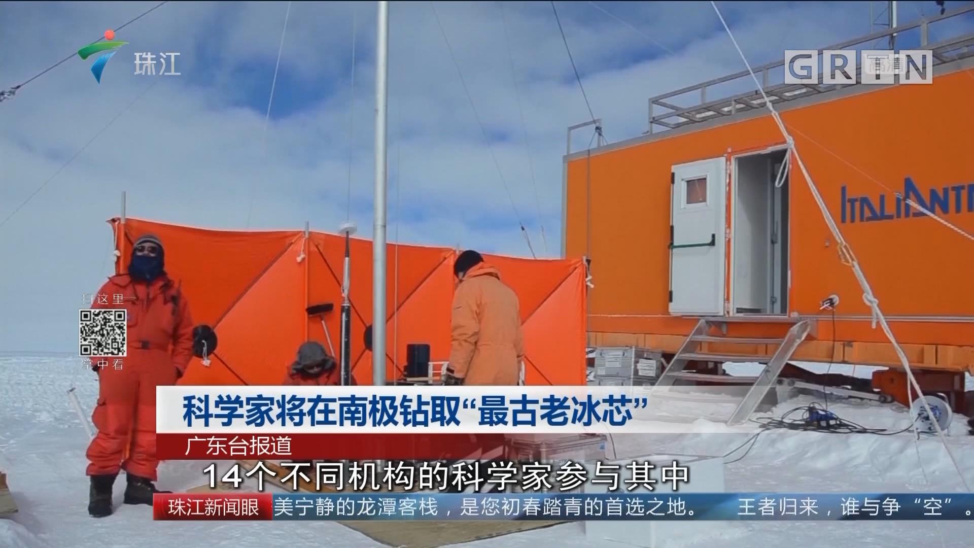 """科学家将在南极钻取""""最古老冰芯"""""""