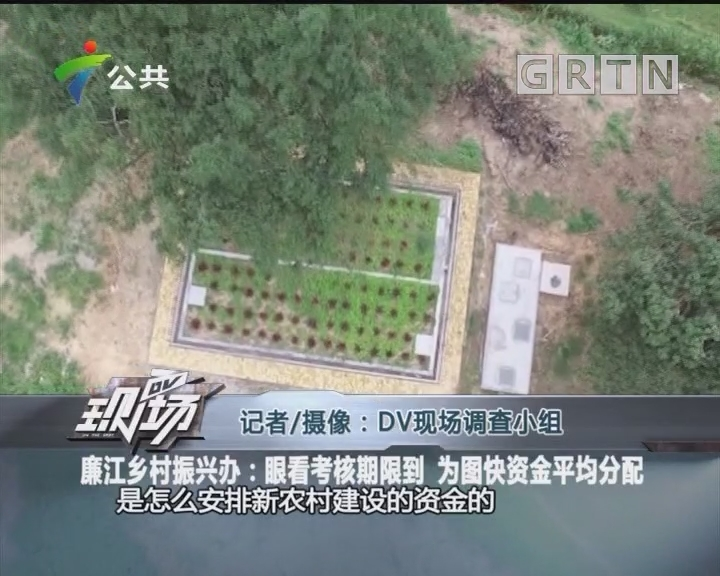 廉江乡村振兴办:眼看考核期限到 为图快资金平均分配