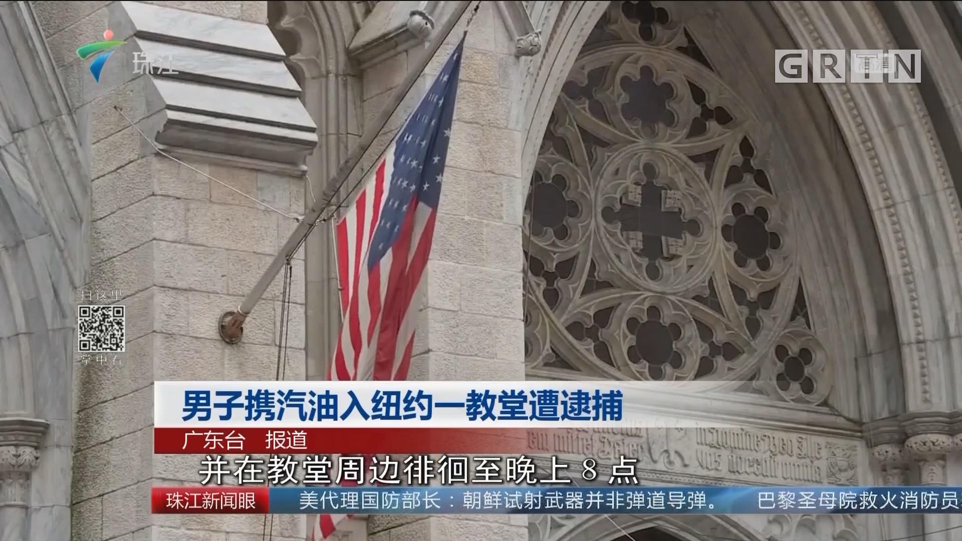 男子携汽油入纽约一教堂遭逮捕