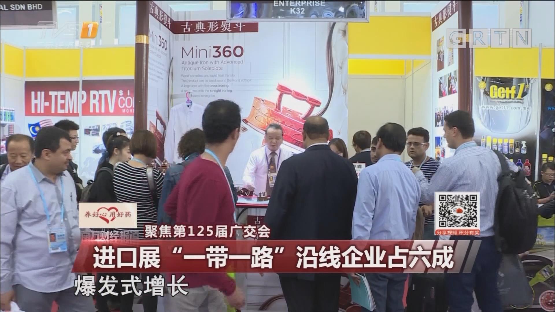 """聚焦第125届广交会 进口展""""一带一路"""" 沿线企业占六成"""