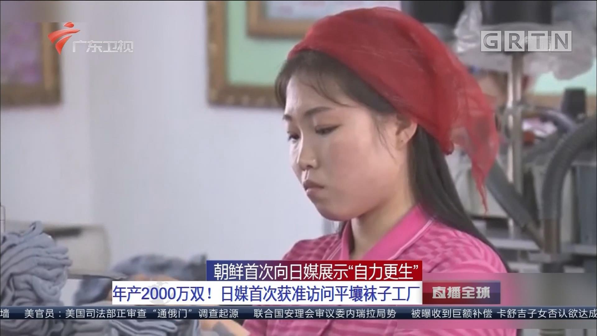 """朝鲜首次向日媒展示""""自力更生"""" 年产2000万双!日媒首次获准访问平壤袜子工厂"""