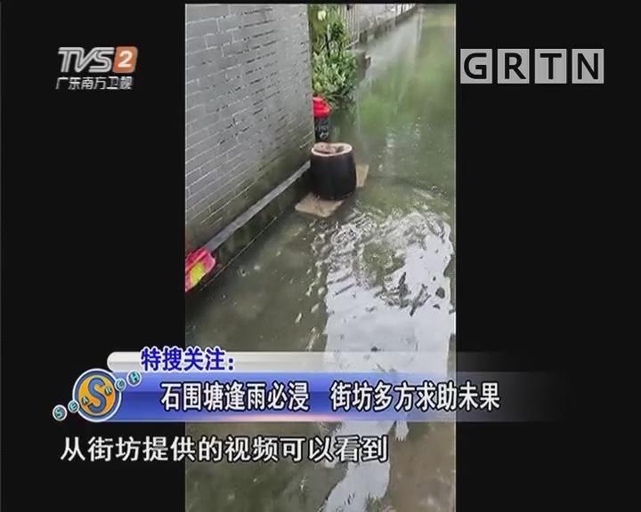 石围塘逢雨必浸 街坊多方求助未果