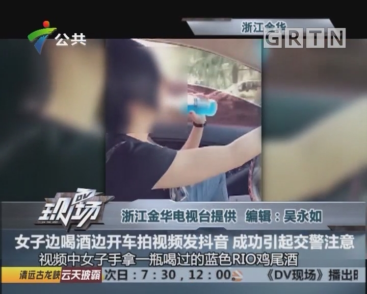 女子边喝酒边开车拍视频发抖音 成功引起交警注意