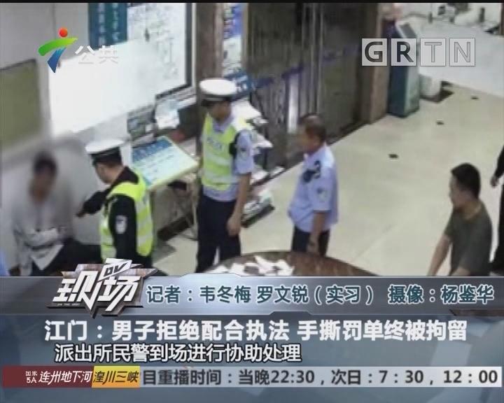 江门:男子拒绝配合执法 手撕罚单终被拘留