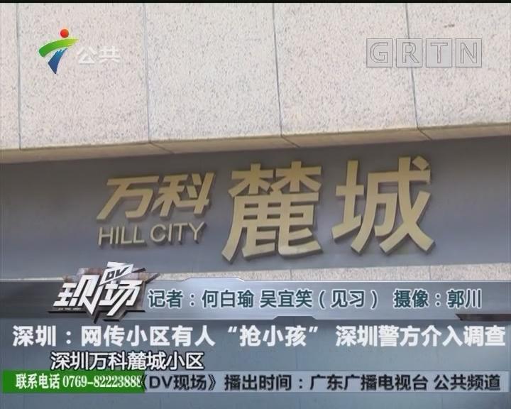 """深圳:网传小区有人""""抢小孩"""" 深圳警方介入调查"""