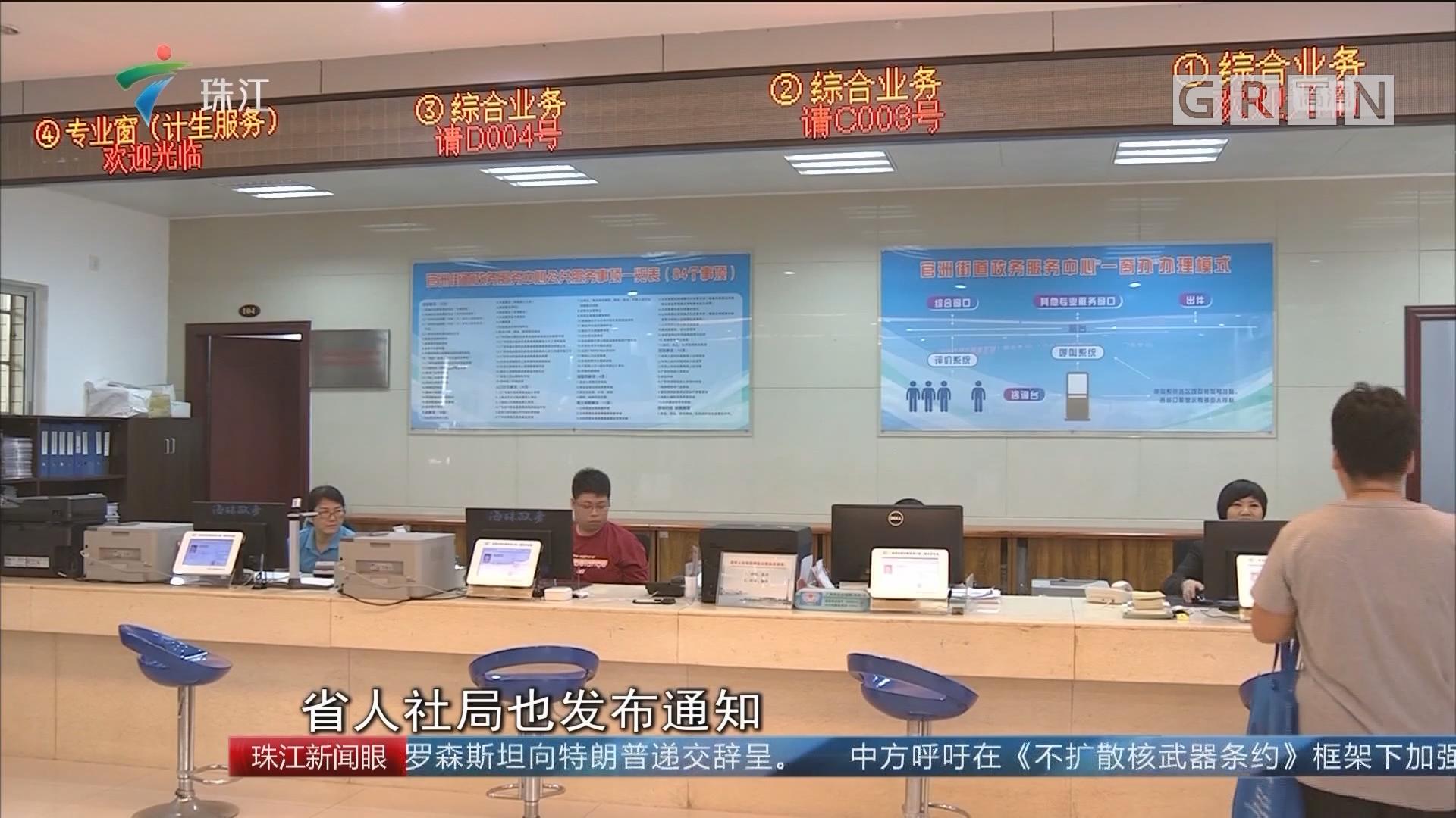 """广州:养老金领取认证""""零跑动"""""""
