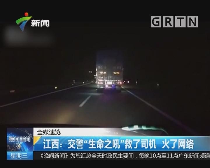 """江西:交警""""生命之吼""""救了司机 火了网络"""