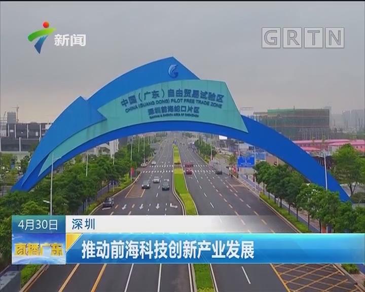 深圳:推动前海科技创新产业发展