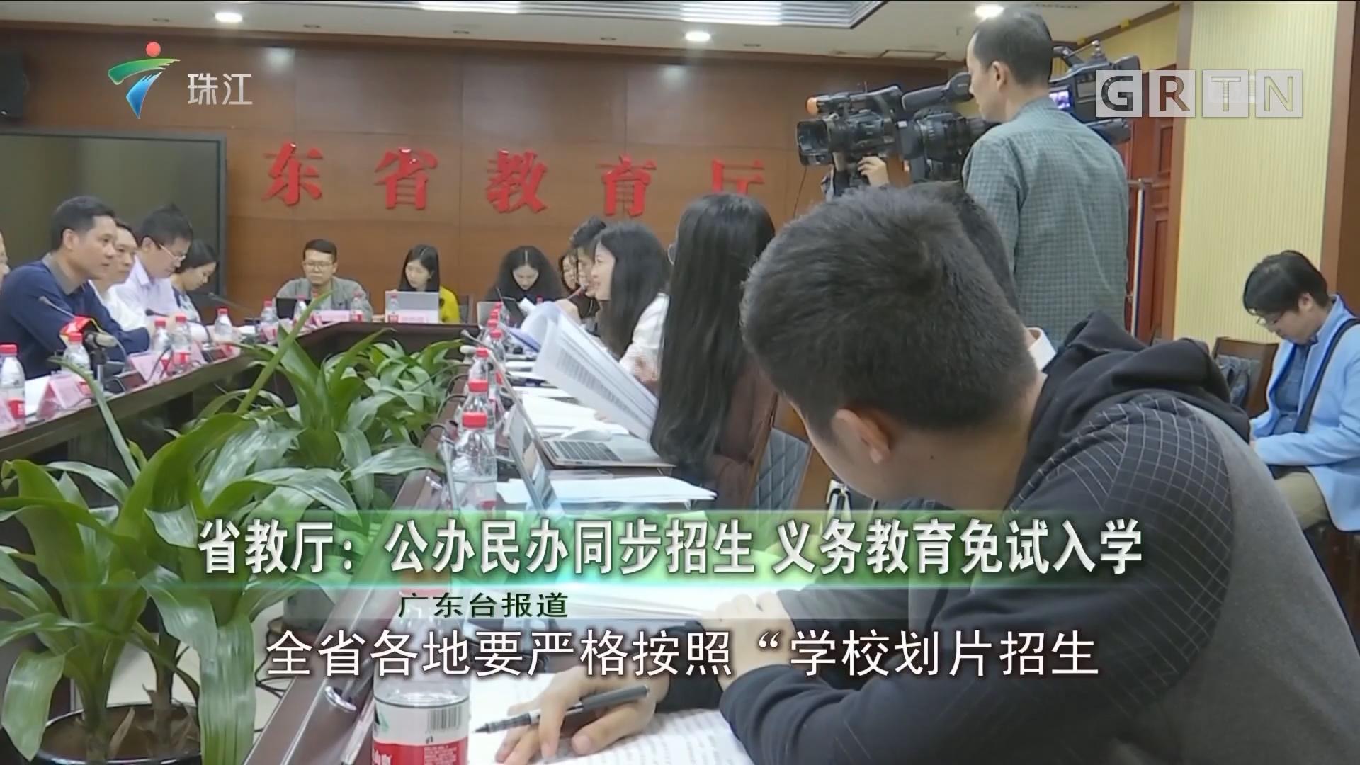 省教厅:公办民办同步招生 义务教育免试入学