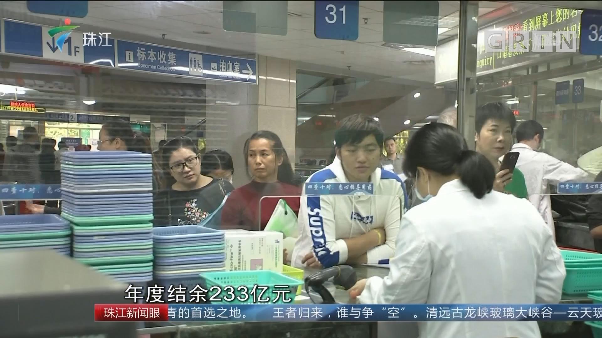 广东:打击欺诈骗医保 维护基金安全