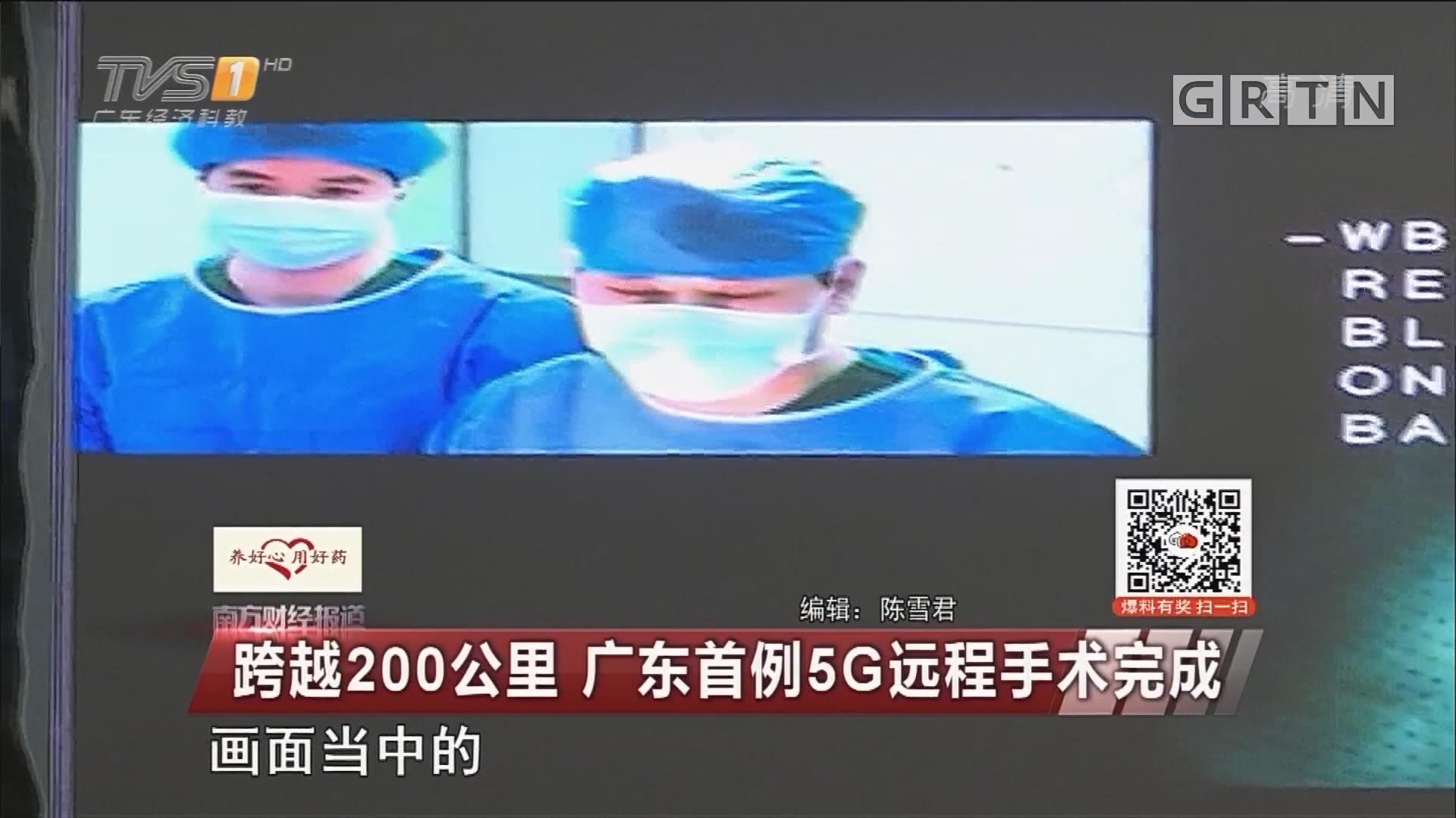 跨越200公里 广东首例5G远程手术完成