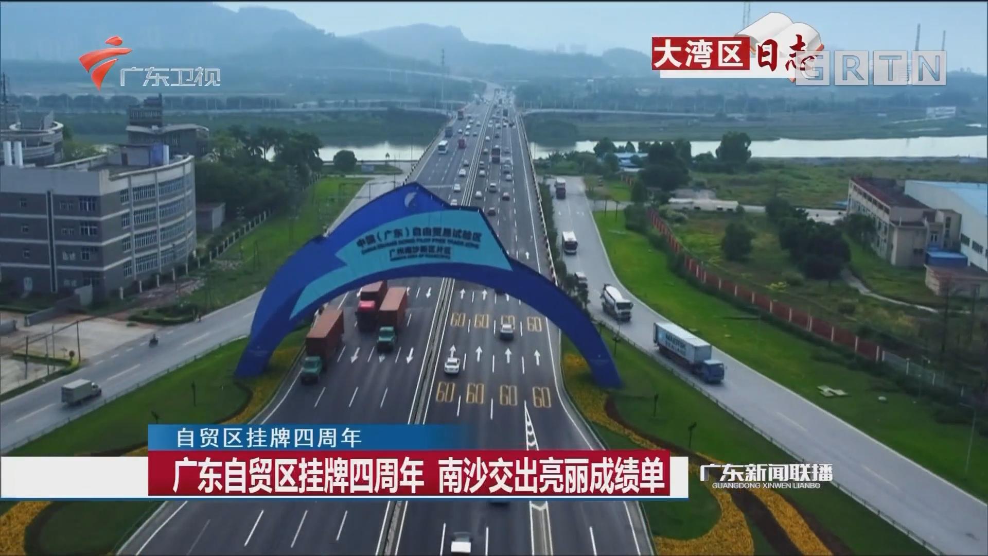 广东自贸区挂牌四周年 南沙交出亮丽成绩单