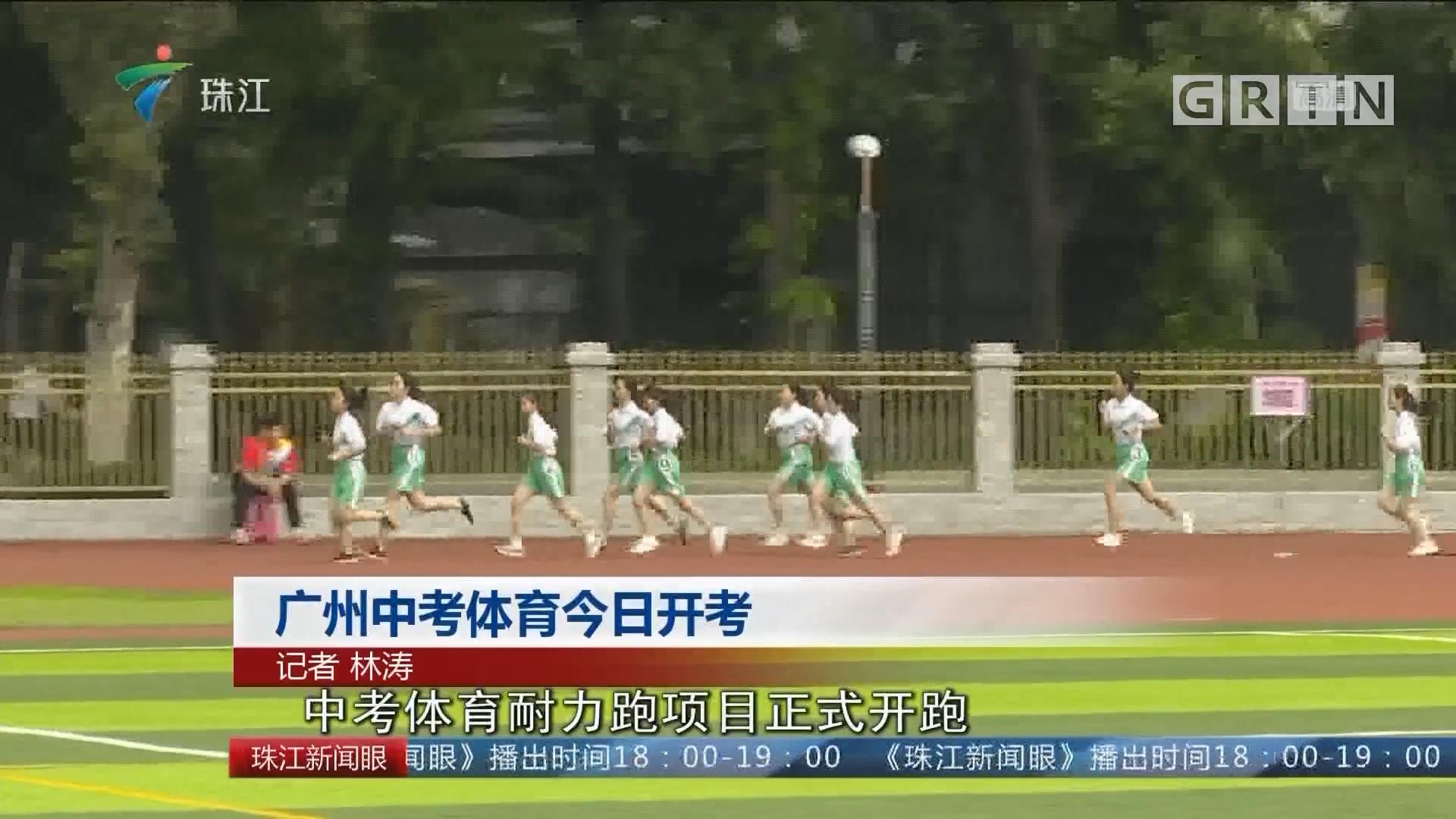 广州中考体育今日开考