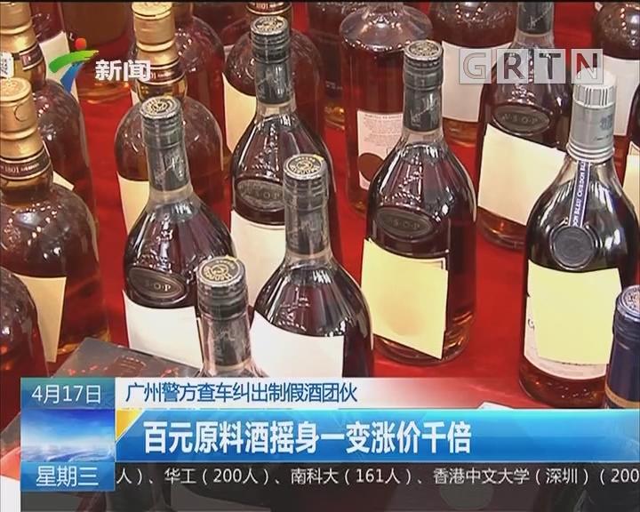 广州警方查车纠出制假酒团伙:百元原料酒摇身一变涨价千倍