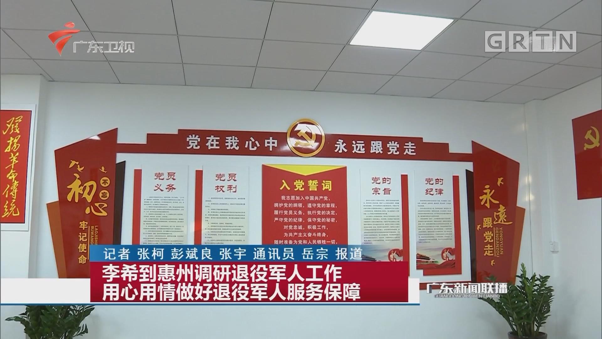 李希到惠州调研退役军人工作 用心用情做好退役军人服务保障
