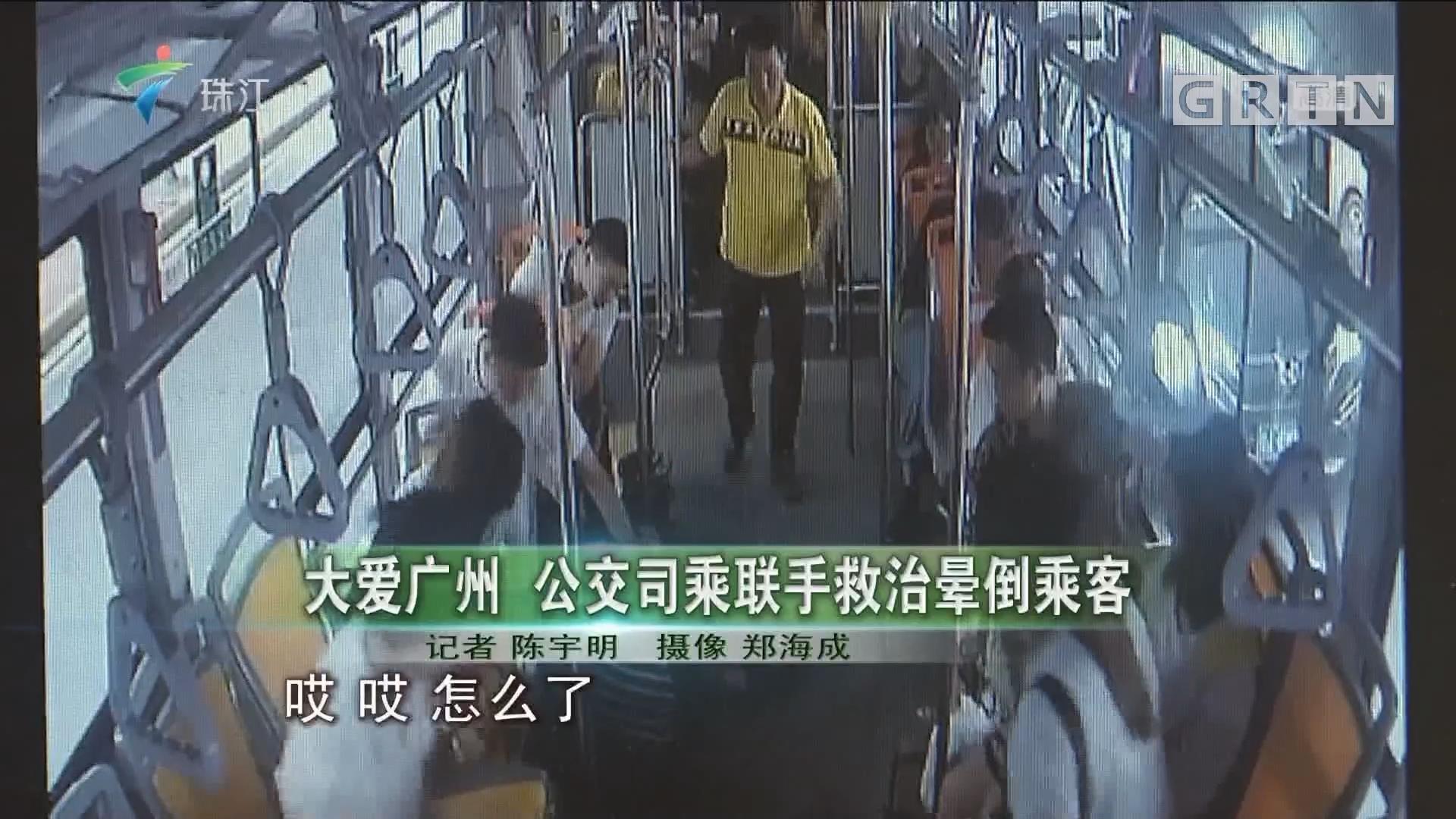 大爱广州 公交司乘联手救治晕倒乘客