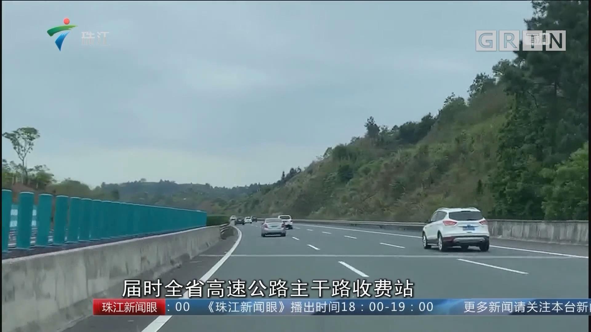 清明前夕:粤东方向高速行车情况