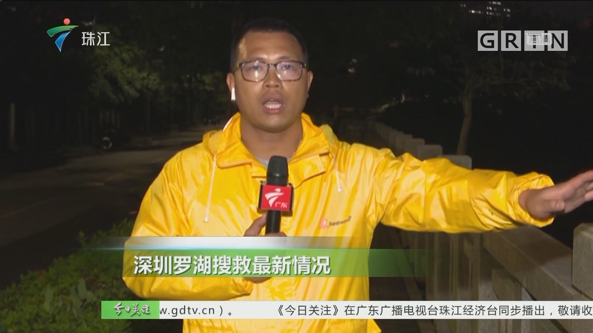 深圳罗湖搜救最新情况