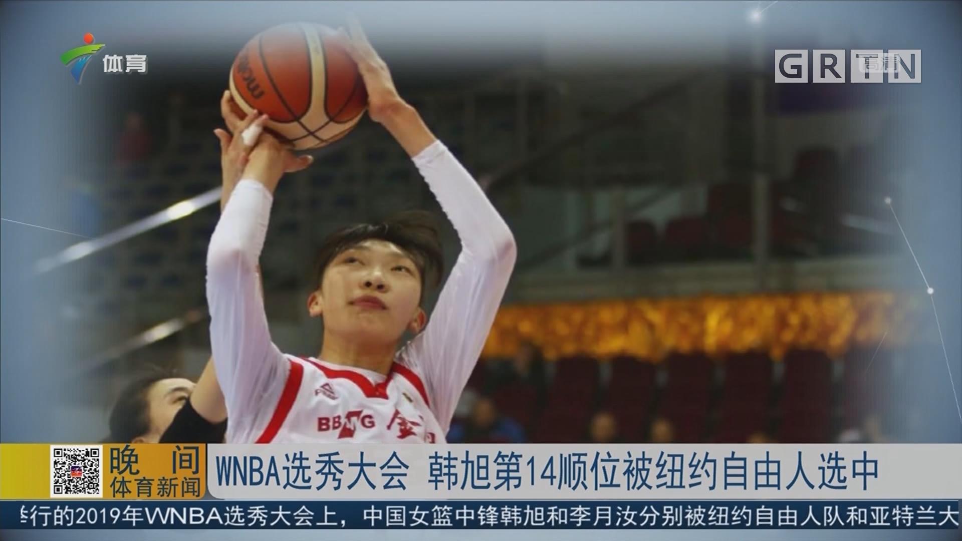 WNBA选秀大会 韩旭第14顺位被纽约自由人选中
