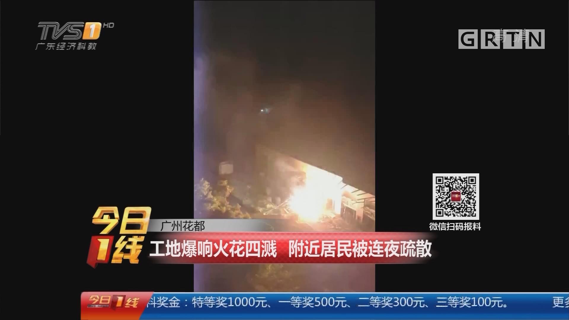 广州花都:工地爆响火花四溅 附近居民被连夜疏散