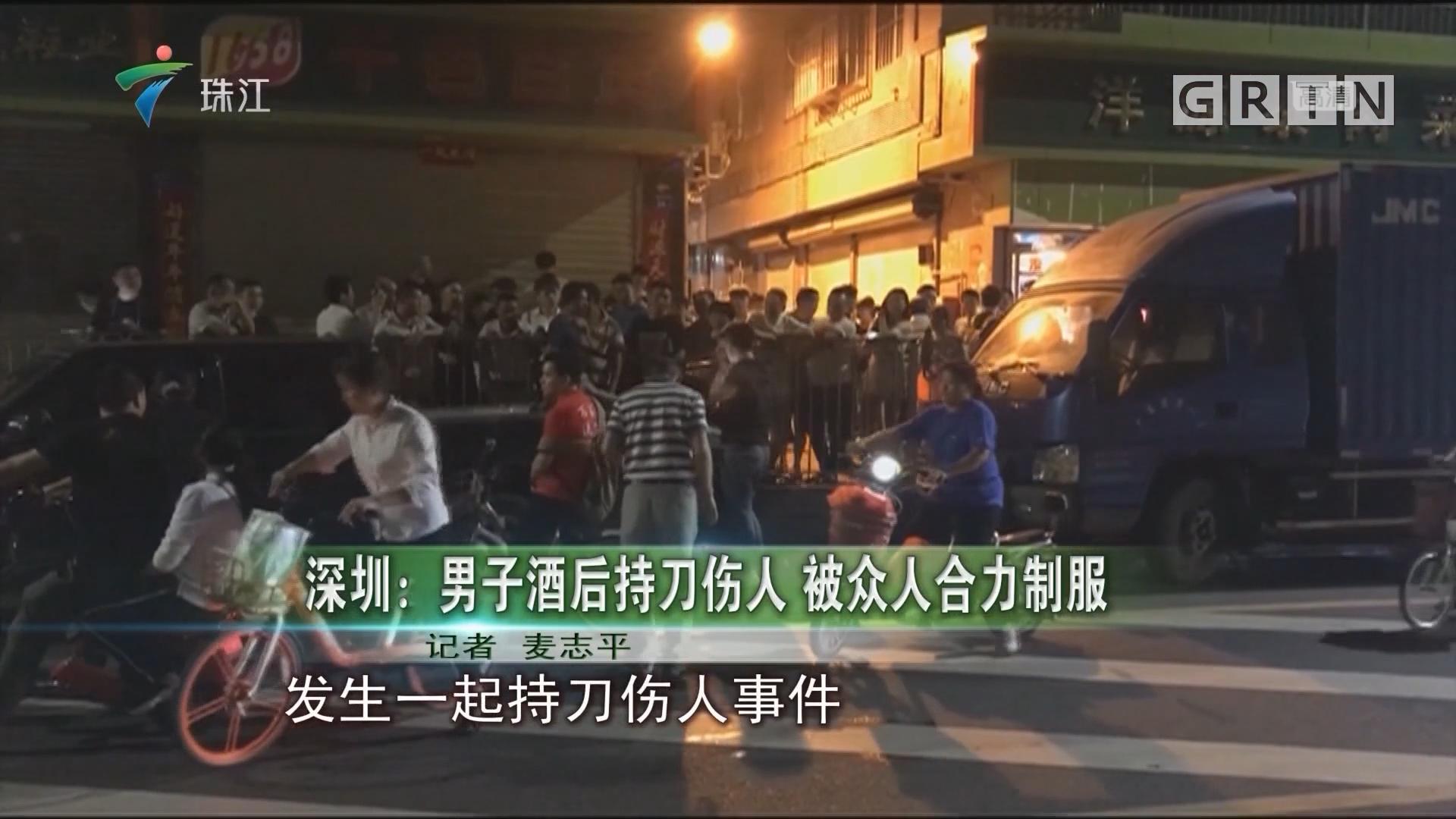 深圳:男子酒后持刀伤人 被众人合力制服