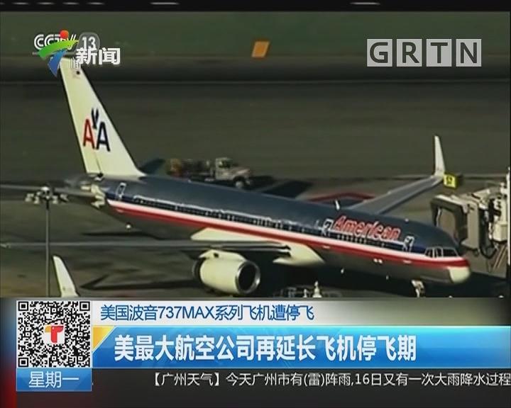 美国波音737MAX系列飞机遭停飞:美最大航空公司再延长飞机停飞期