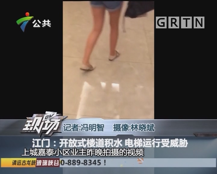 江门:开放式楼道积水 电梯运行受威胁