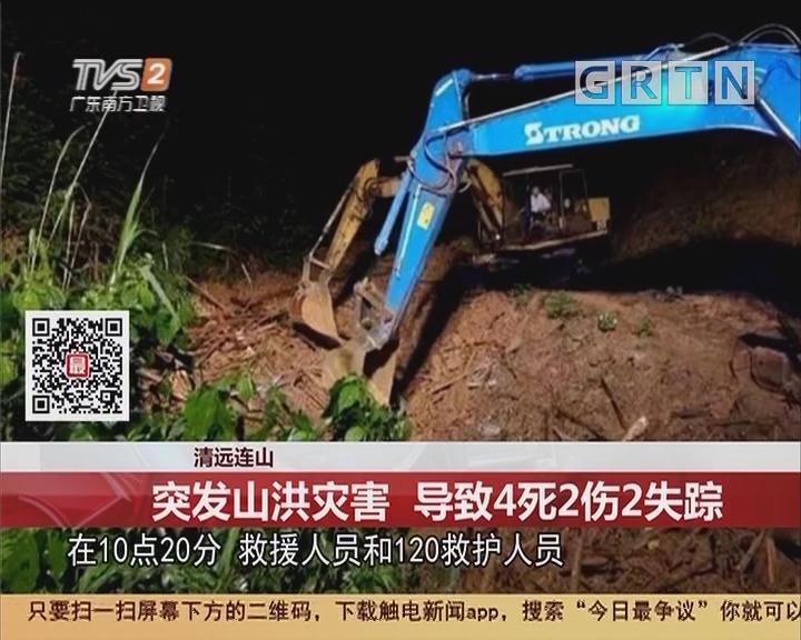 清远连山:突发山洪灾害 导致4死2伤2失踪