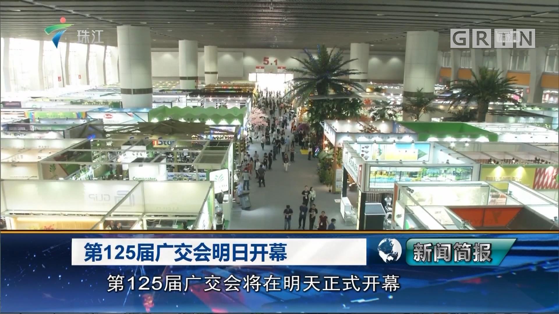 第125届广交会明日开幕
