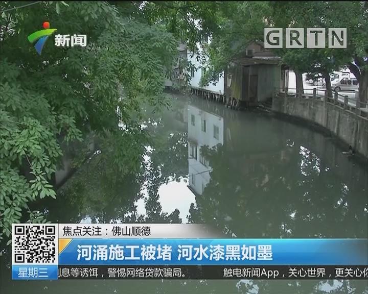 焦点关注:佛山顺德 河涌施工被堵 河水漆黑如墨