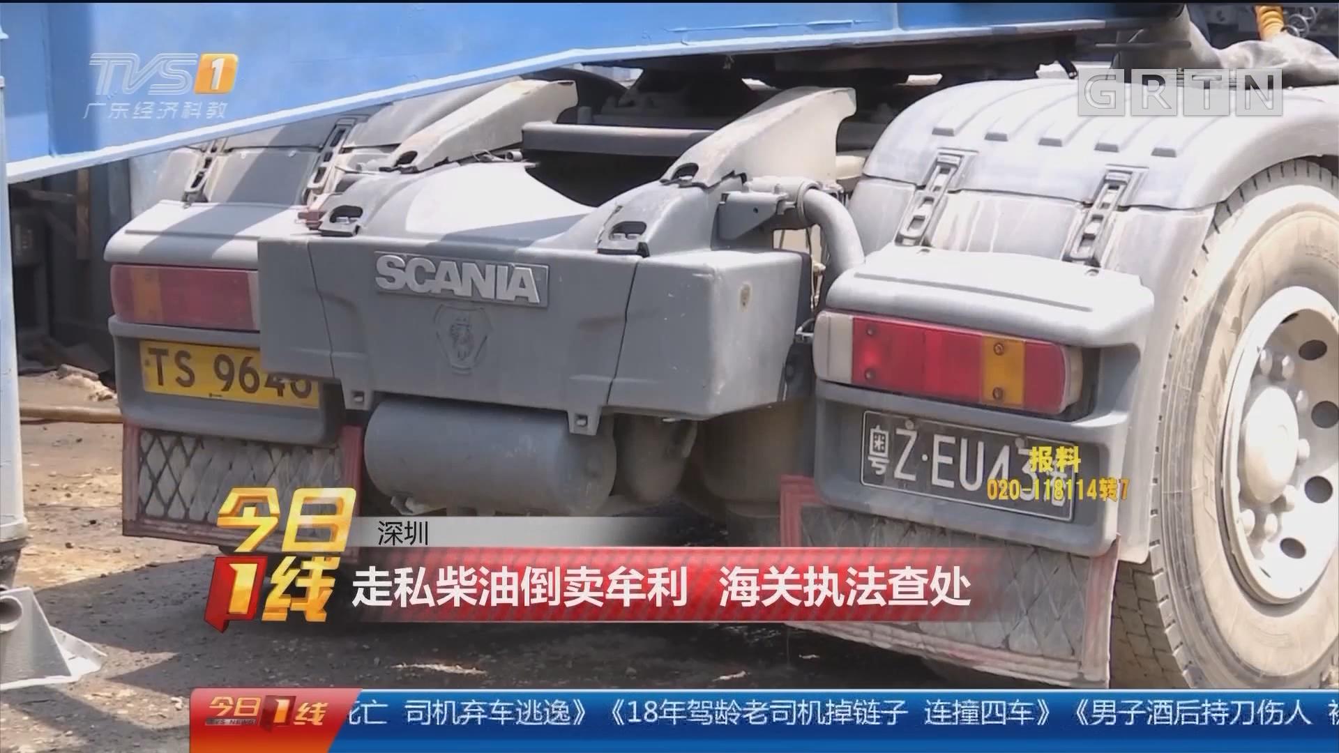 深圳:走私柴油倒卖牟利 海关执法查处